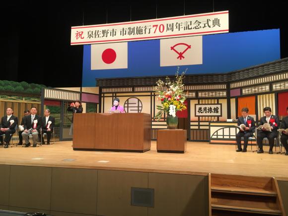 泉佐野市 市制施行70周年記念式典_d0339676_12585825.jpg