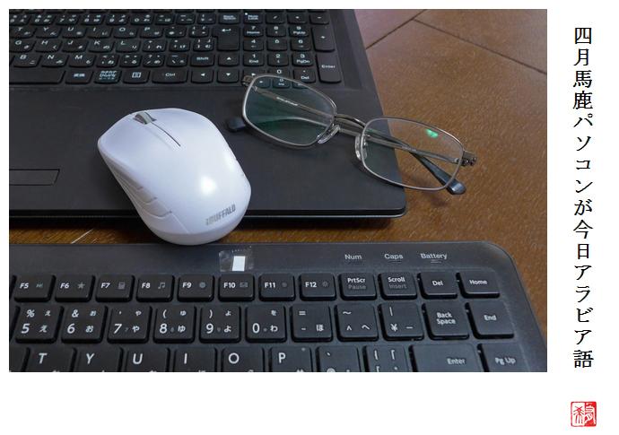 四月馬鹿パソコンが今日アラビア語_a0248481_20054965.jpg