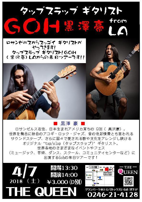 4/7(土)14:00~ロサンゼルスからスッゴイ ギタリストがやってきます!_d0115919_02100419.jpg