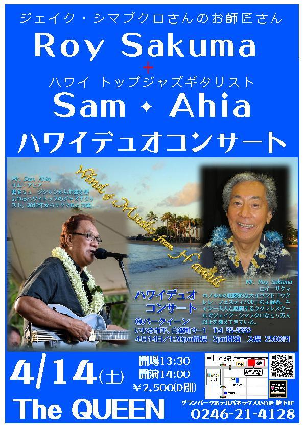 本日(4/14・土)14:00~ウクレレ奏者Roy Sakuma Live from HAWAI_d0115919_02101025.jpg