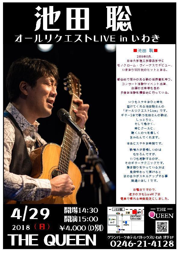 明日(4/29・日)は池田聡オールリクエストLIVEです! _d0115919_02104693.jpg