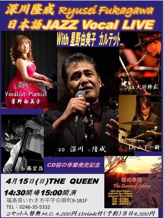 明日(4/15・日)15:00~深川隆成JAZZ Liveです!_d0115919_02104900.jpg