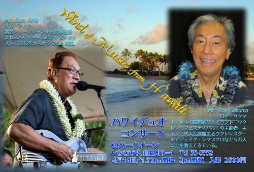 本日(4/14・土)14:00~ウクレレ奏者Roy Sakuma Live from HAWAI_d0115919_02114067.jpg