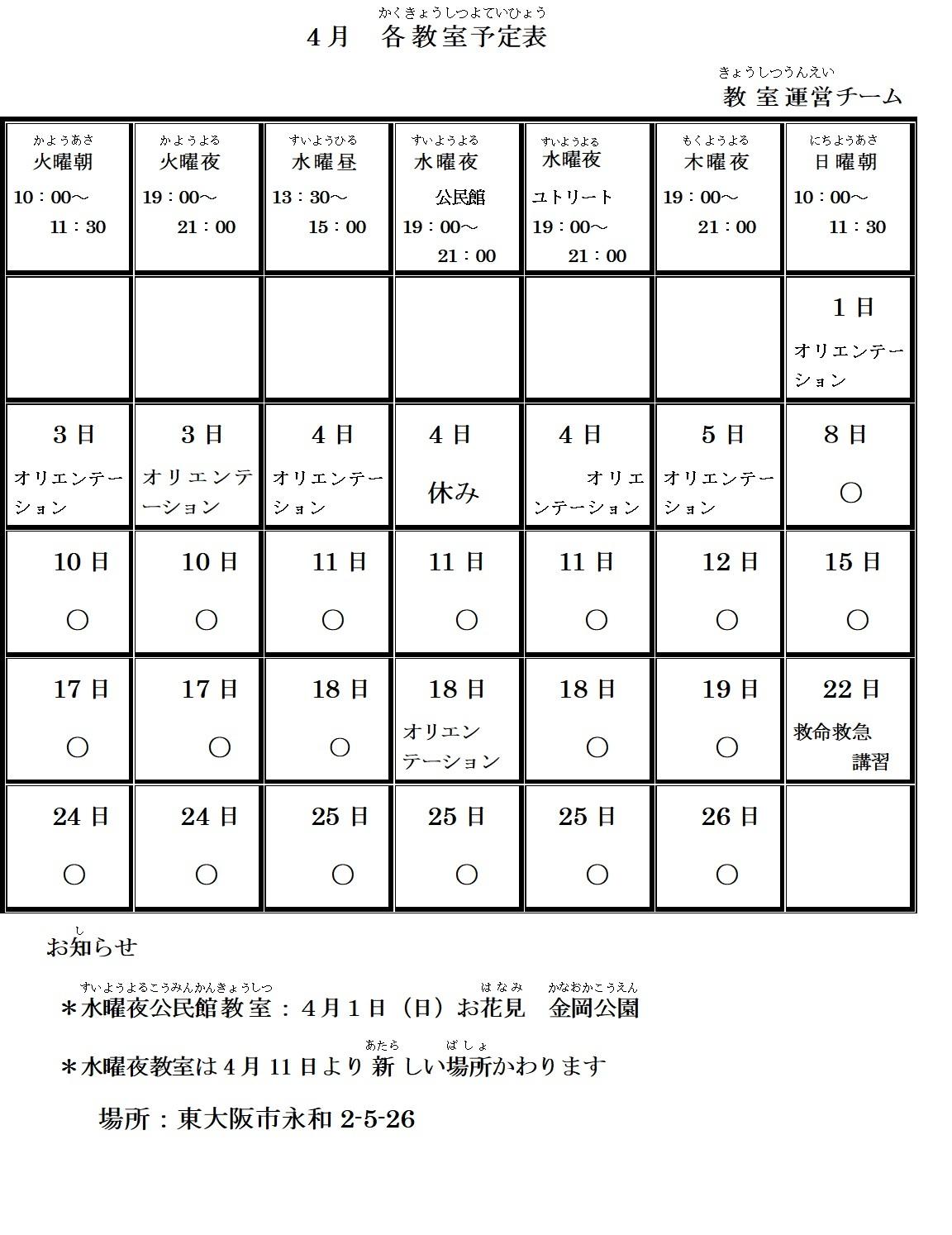 4月の7教室予定表_e0175020_12185950.jpg