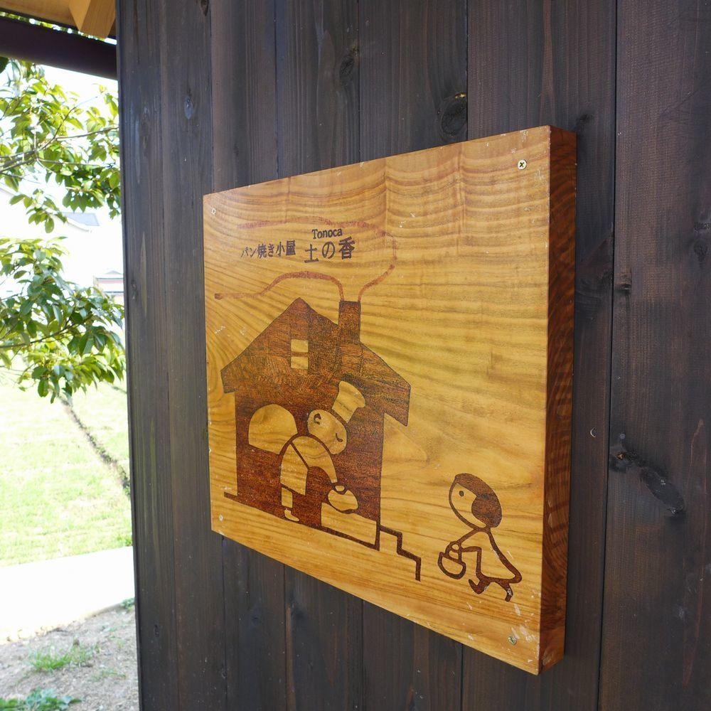 「天然酵母のパンとおやつkumu」さん 「パン焼き小屋tonoca」さん (三重県亀山市)_d0108737_14325949.jpg