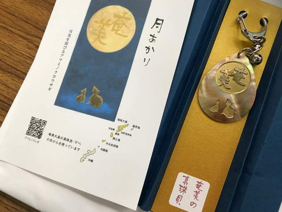 真珠貝のきーホルダーが素敵〜_e0041337_12100706.jpg
