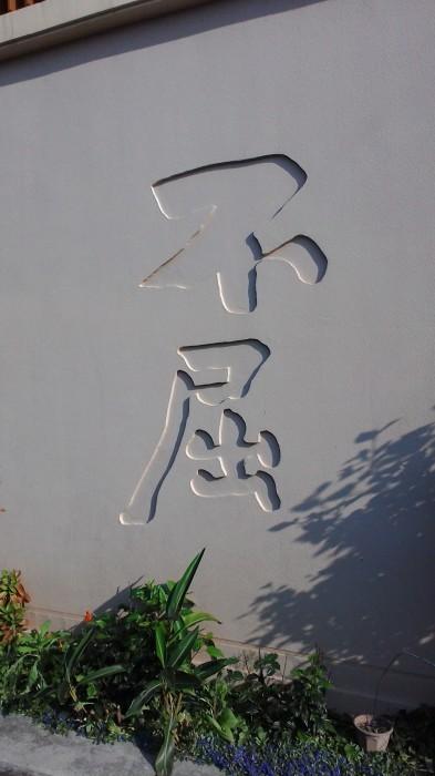 辺野古へ行ってきました!!!_c0153150_13261229.jpg