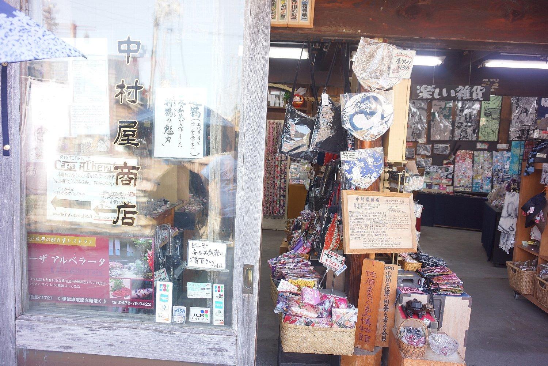 佐原の中村屋商店_c0112559_08013705.jpg