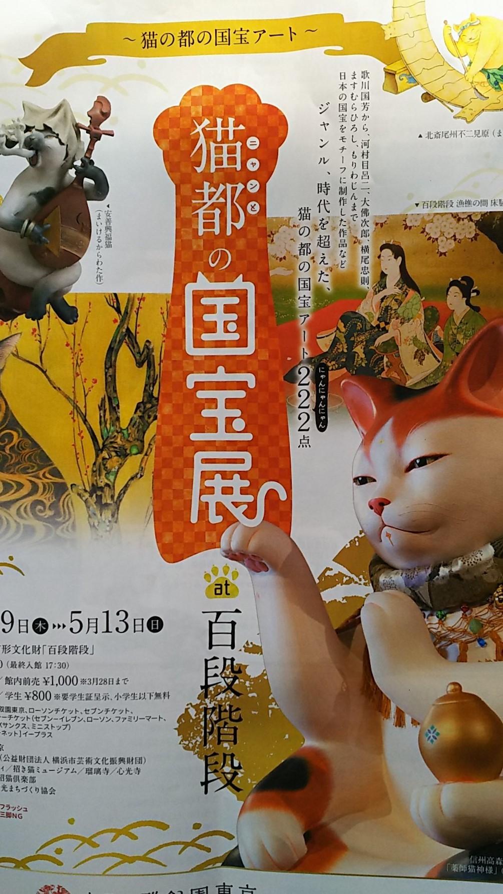 猫都(ニャンと)の国宝展見てきました♪_f0374160_21184943.jpg