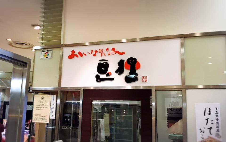 いなりすし 豆狸(まめだ)/札幌市 中央区_c0378174_11211731.jpg