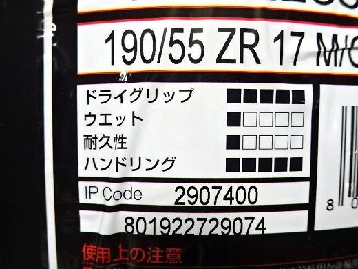 ピレリの新型ハイグリップタイヤ、ロッソコルサ2入荷!_b0163075_18253779.jpg