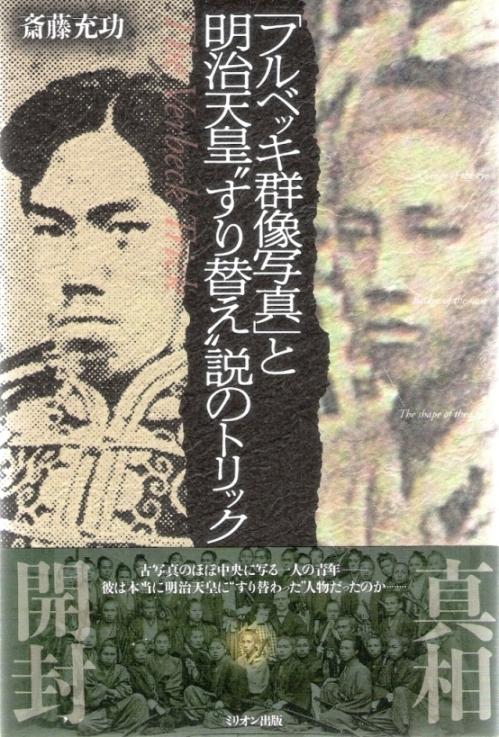 日本の支配層の構造:3人の天皇と縄文5系統「政府委員」のジイサマ_e0069900_23510289.jpg