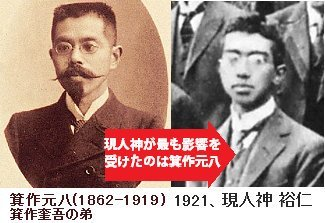 日本の支配層の構造:3人の天皇と縄文5系統「政府委員」のジイサマ_e0069900_23571768.jpg