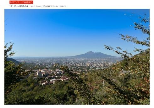 イタリア南部3000年の歴史遺構を訪ねて...1日目_f0099102_13544186.jpeg