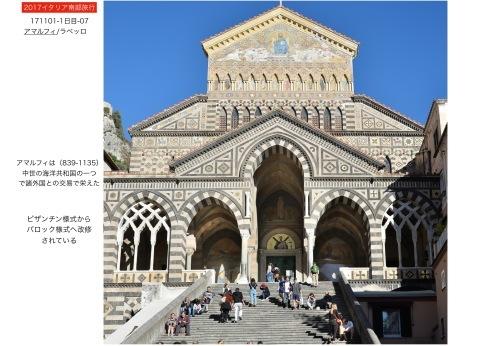 イタリア南部3000年の歴史遺構を訪ねて...1日目_f0099102_13545685.jpeg