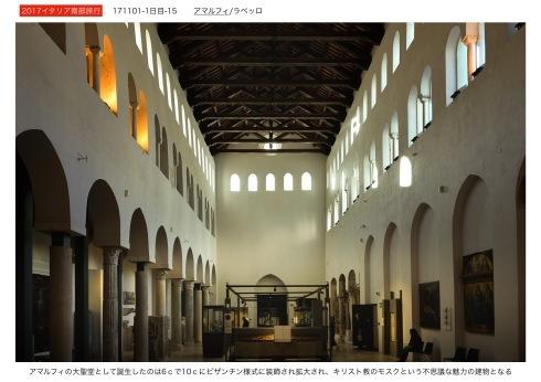 イタリア南部3000年の歴史遺構を訪ねて...1日目_f0099102_13551745.jpeg