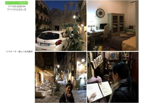 イタリア南部3000年の歴史遺構を訪ねて...2日目_f0099102_14233394.jpeg