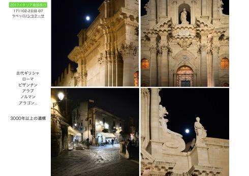 イタリア南部3000年の歴史遺構を訪ねて...2日目_f0099102_14235136.jpeg