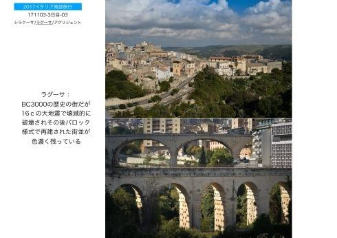 イタリア南部3000年の歴史遺構を訪ねて...3日目_f0099102_14452397.jpeg