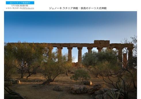 イタリア南部3000年の歴史遺構を訪ねて...3日目_f0099102_14452849.jpeg