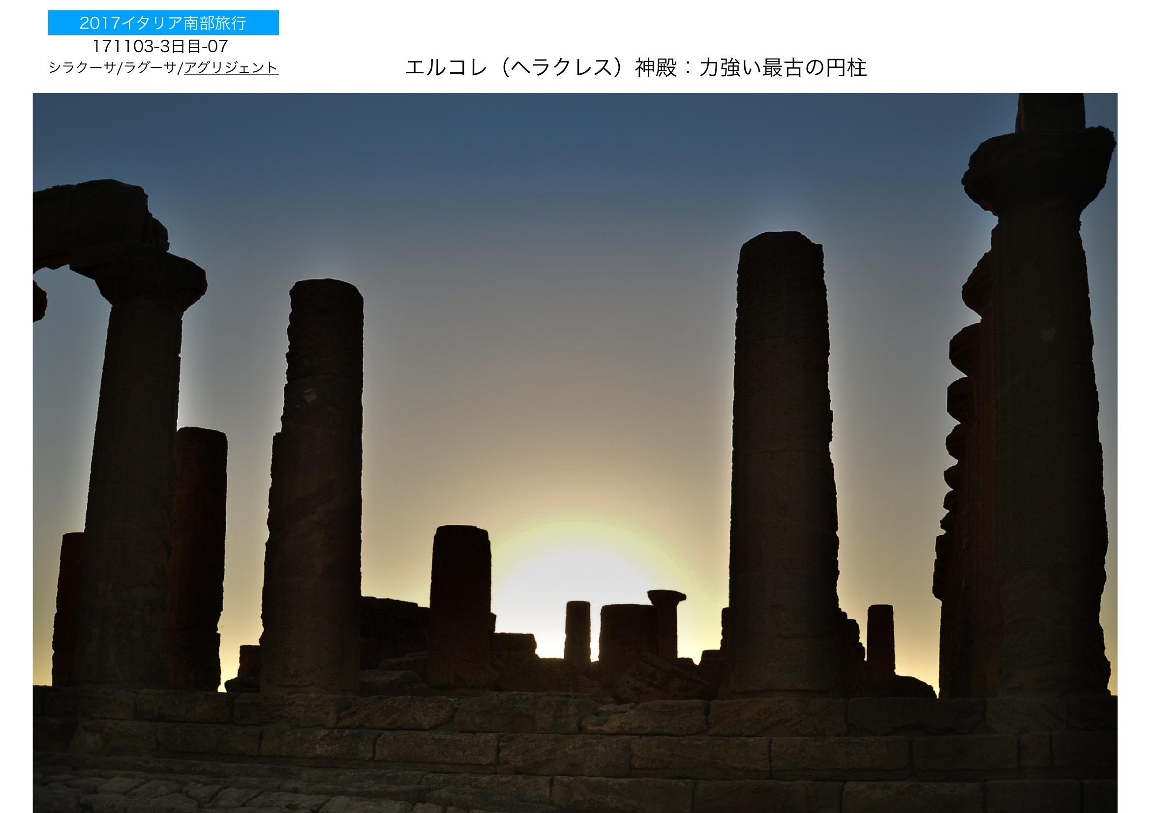 イタリア南部3000年の歴史遺構を訪ねて...3日目_f0099102_14453522.jpeg