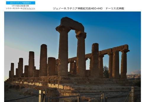 イタリア南部3000年の歴史遺構を訪ねて...3日目_f0099102_14454379.jpeg