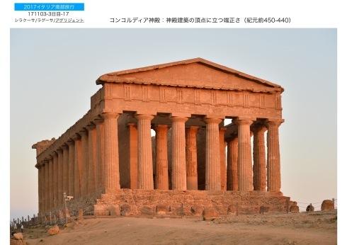 イタリア南部3000年の歴史遺構を訪ねて...3日目_f0099102_14455428.jpeg