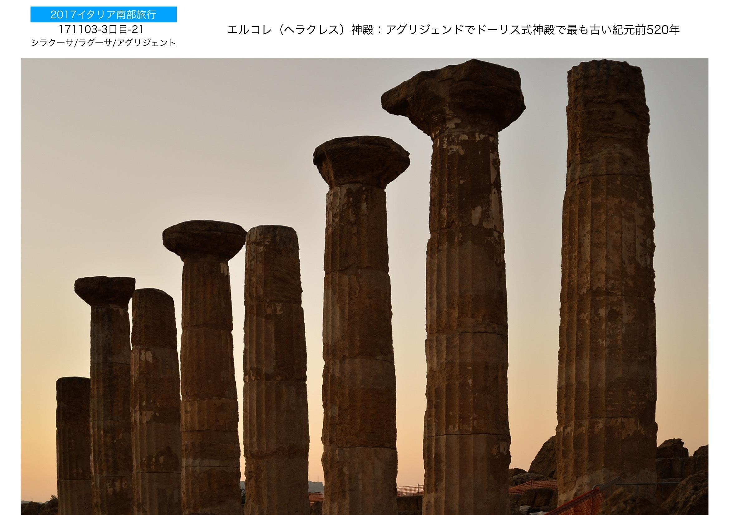 イタリア南部3000年の歴史遺構を訪ねて...3日目_f0099102_14460739.jpeg