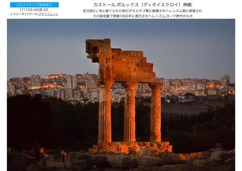 イタリア南部3000年の歴史遺構を訪ねて...3日目_f0099102_14461153.jpeg