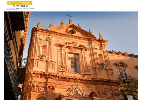 イタリア南部3000年の歴史遺構を訪ねて..4日目_f0099102_15250145.jpeg