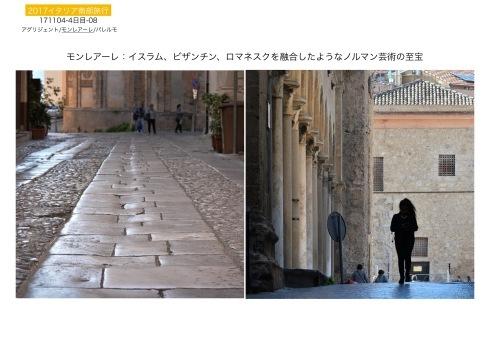 イタリア南部3000年の歴史遺構を訪ねて..4日目_f0099102_15251350.jpeg