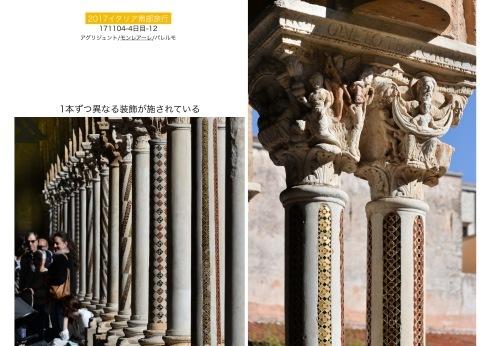 イタリア南部3000年の歴史遺構を訪ねて..4日目_f0099102_15252249.jpeg