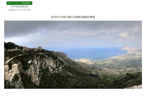 イタリア南部3000年の歴史遺構を訪ねて..5日目_f0099102_15490630.jpeg