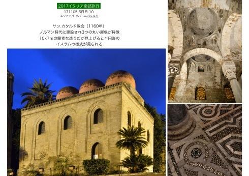 イタリア南部3000年の歴史遺構を訪ねて..5日目_f0099102_15495016.jpeg