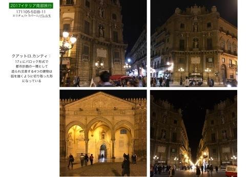 イタリア南部3000年の歴史遺構を訪ねて..5日目_f0099102_15495892.jpeg