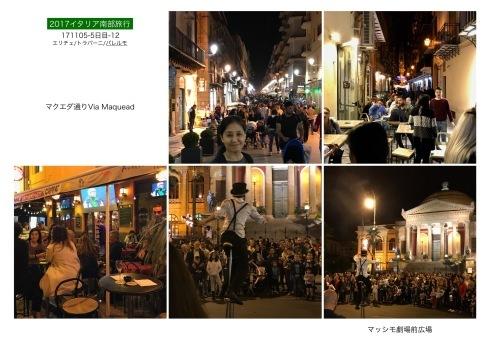 イタリア南部3000年の歴史遺構を訪ねて..5日目_f0099102_15500212.jpeg