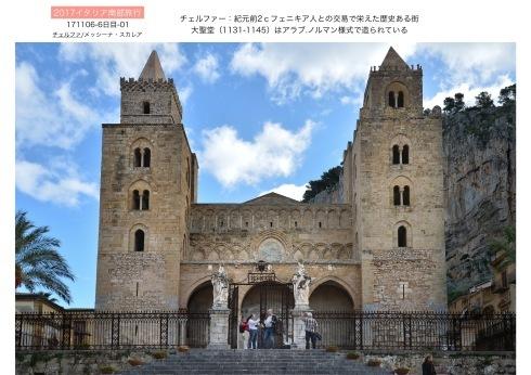 イタリア南部3000年の歴史遺構を訪ねて..6日目_f0099102_16093189.jpeg