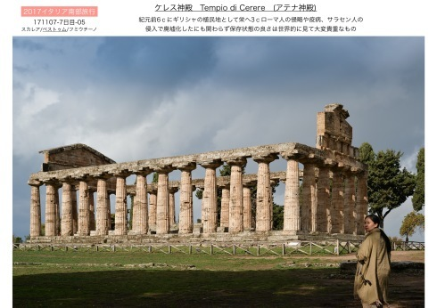 イタリア南部3000年の歴史遺構を訪ねて..7日目_f0099102_16265060.jpeg