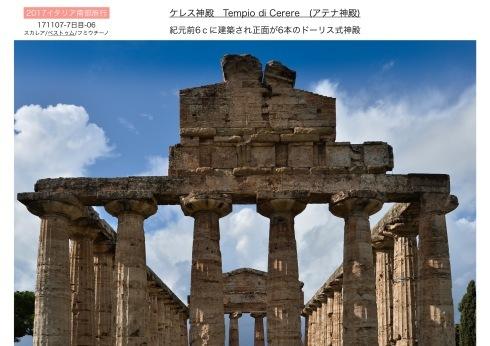 イタリア南部3000年の歴史遺構を訪ねて..7日目_f0099102_16301485.jpeg