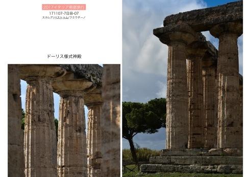 イタリア南部3000年の歴史遺構を訪ねて..7日目_f0099102_16301835.jpeg