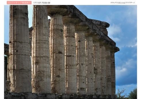 イタリア南部3000年の歴史遺構を訪ねて..7日目_f0099102_16302703.jpeg