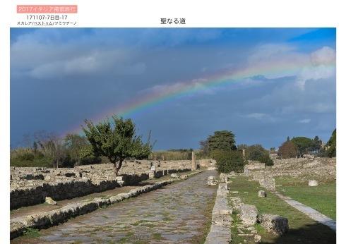 イタリア南部3000年の歴史遺構を訪ねて..7日目_f0099102_16303828.jpeg