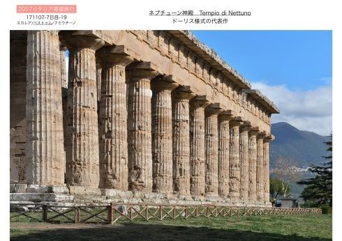 イタリア南部3000年の歴史遺構を訪ねて..7日目_f0099102_16304240.jpeg
