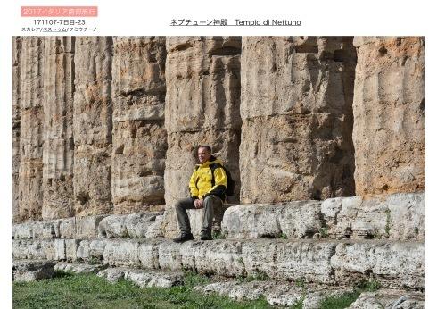 イタリア南部3000年の歴史遺構を訪ねて..7日目_f0099102_16305438.jpeg