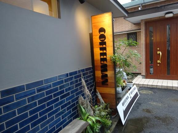 2018年福岡 COFFEEMAN&むつか堂の角食_e0230011_16592297.jpg