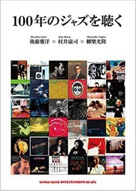 余談:100年のジャズを聴く_d0263815_17213731.jpg