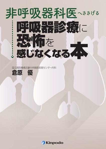 出版のお知らせ:非呼吸器科医へささげる 呼吸器診療に恐怖を感じなくなる本_e0156318_9241375.jpg