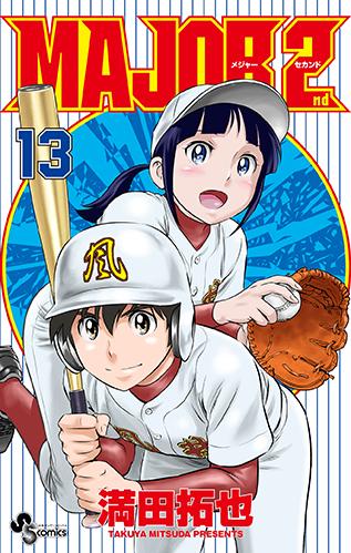 「MAJOR 2nd」甲子園 春の選抜高校野球_f0233625_23193927.jpg