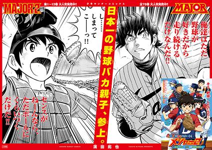 「MAJOR 2nd」甲子園 春の選抜高校野球_f0233625_23231608.jpg