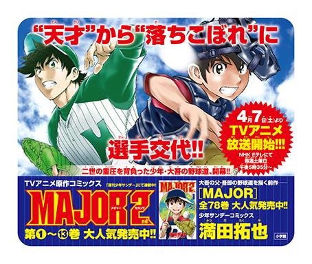 「MAJOR 2nd」甲子園 春の選抜高校野球_f0233625_23260426.jpg